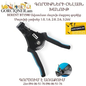BERENT BT1590 Ավտոմատ մալուխ մաքրող գործիք