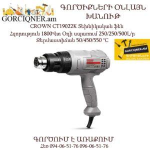CROWN CT19022K Տեխնիկական ֆեն 1800Վտ