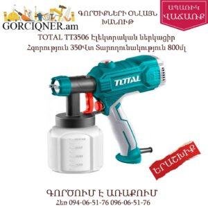 TOTAL TT3506 Էլեկտրական ներկացիր