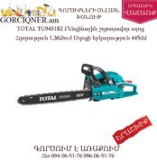 TOTAL TG945182 Բենզինային շղթայավոր սղոց