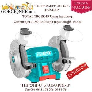 TOTAL TBG15015 Սրող հաստոց 150Վտ