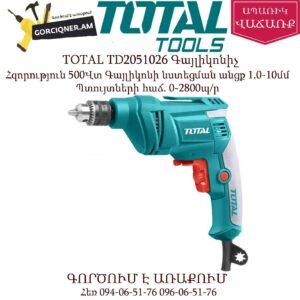 TOTAL TD2051026 Գայլիկոնիչ 500Վտ