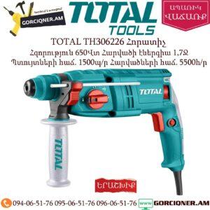TOTAL TH306226 Հորատիչ