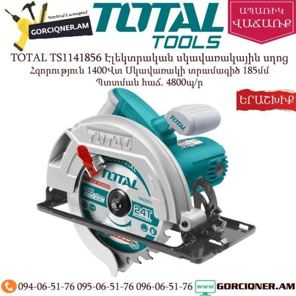 TOTAL TS1141856 էլեկտրական սղոց սկավառակային