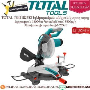 TOTAL TS42182552 Էլեկտրական անկյուն կտրող սղոց