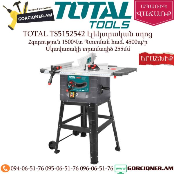 TOTAL TS5152542 էլեկտրական Սղոց