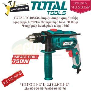 TOTAL TG108136 Հարվածային գայլիկոնիչ