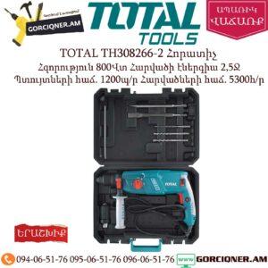 TOTAL TH308266-2 Հորատիչ