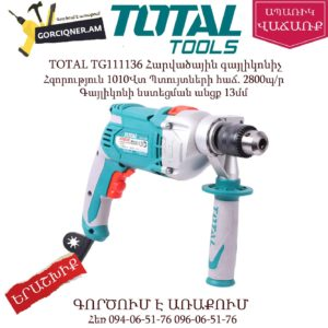 TOTAL TG111136 Հարվածային գայլիկոնիչ