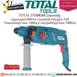 TOTAL TH308266 Հորատիչ
