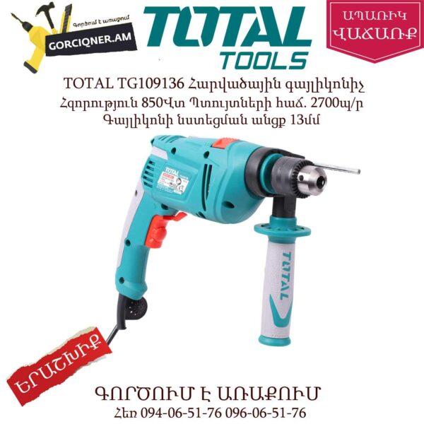 TOTAL TG109136 Հարվածային գայլիկոնիչ