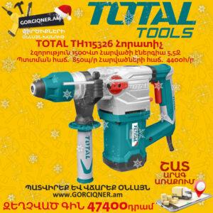 TOTAL TH115326 Հորատիչ