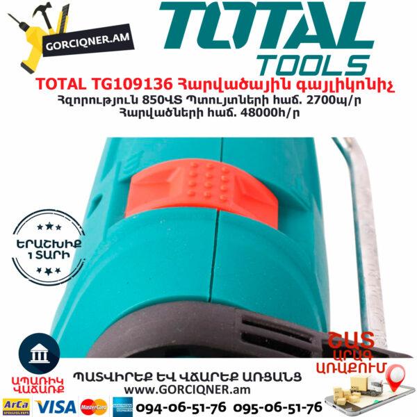 TOTAL TG109136 Հարվածային գայլիկոնիչ ԷԼԵԿՏՐԱԿԱՆ ԳՈՐԾԻՔՆԵՐ