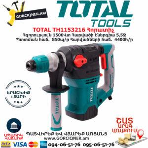 TOTAL TH1153216 Հորատիչ