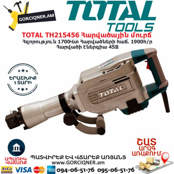 TOTAL TH215456 Հարվածային մուրճ ԷԼԵԿՏՐԱԿԱՆ ԳՈՐԾԻՔՆԵՐ