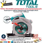 TOTAL TS1141856 էլեկտրական սղոց սկավառակային TOTAL ARMENIA ԷԼԵԿՏՐԱԿԱՆ ԳՈՐԾԻՔՆԵՐ