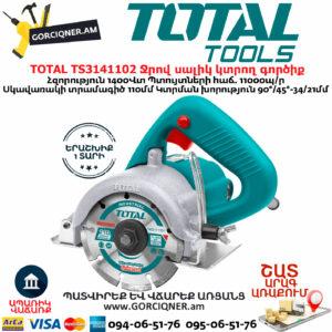 TOTAL TS3141102 Ջրով սալիկ կտրող գործիք