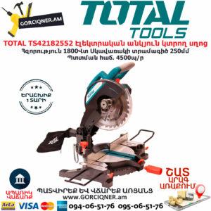 TOTAL TS42182552 Էլեկտրական անկյուն կտրող սղոց TOTAL ARMENIA ԷԼԵԿՏՐԱԿԱՆ ԳՈՐԾԻՔՆԵՐ