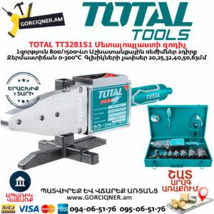 TOTAL TT328151 Մետալոպլաստի զոդիչ