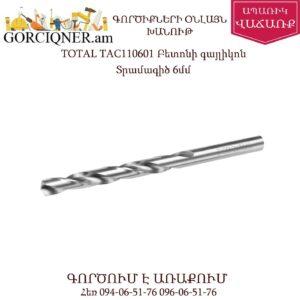 TOTAL TAC110601 Բետոնի գայլիկոն