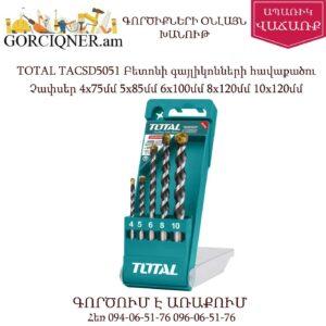 TOTAL TACSD5051 Բետոնի գայլիկոնների հավաքածու 5կտոր