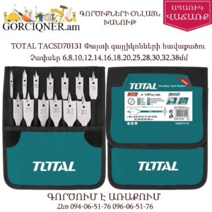 TOTAL TACSD70131 Փայտի գայլիկոնների հավաքածու 13կտ.
