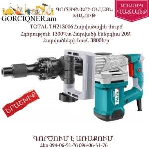 TOTAL TH213006 Հարվածային մուրճ