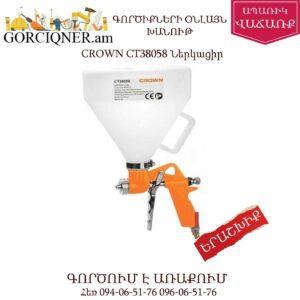 CROWN CT38058 Ներկացիր