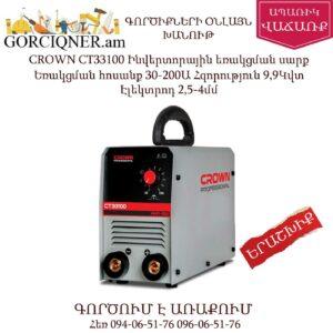 CROWN CT33100 Ինվերտորային եռակցման սարք