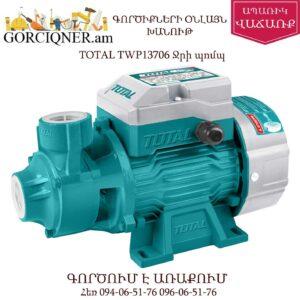 TOTAL TWP13706 Ջրի պոմպ 370Վտ