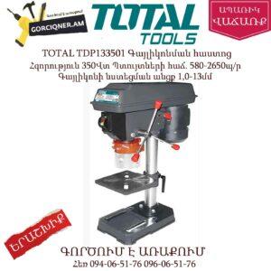 TOTAL TDP133501 Գայլիկոնման հաստոց
