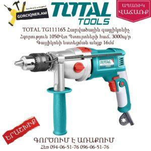 TOTAL TG111165 Հարվածային գայլիկոնիչ