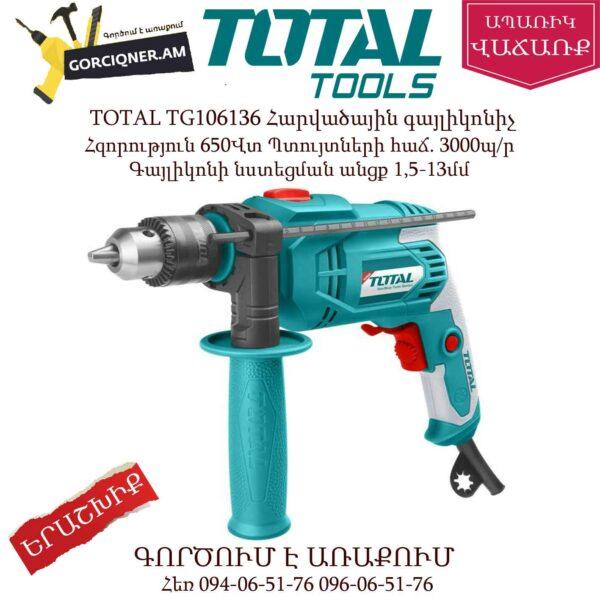 TOTAL TG106136 Հարվածային գայլիկոնիչ