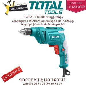 TOTAL TD4506 Գայլիկոնիչ
