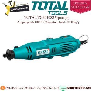 TOTAL TG501032 Գրավեր