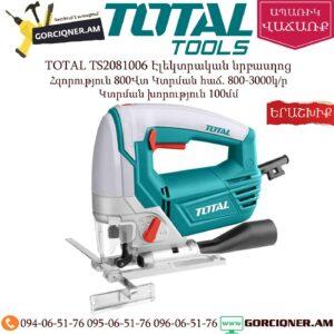 TOTAL TS2081006 Էլեկտրական նրբասղոց