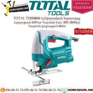 TOTAL TS206806 Էլեկտրական նրբասղոց