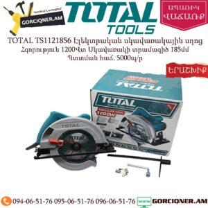 TOTAL TS1121856 Էլեկտրական սկավառակային սղոց