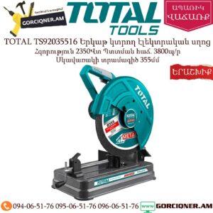 TOTAL TS92035516 Երկաթ կտրող էլեկտրական սղոց