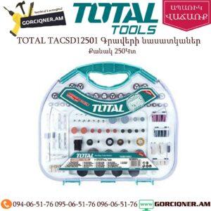 TOTAL TACSD12501 Գրավերի նասատկաներ