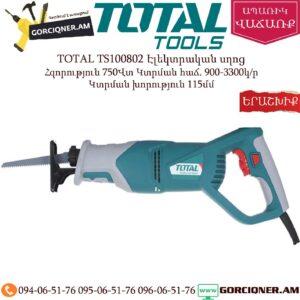 TOTAL TS100802 Էլեկտրական սղոց