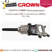 CROWN CT38085 Օդով գայկավյորտ