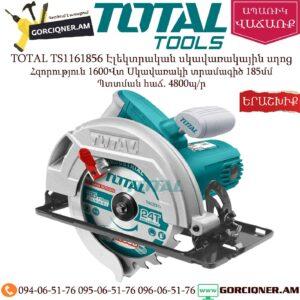 TOTAL TS1161856 Էլեկտրական սկավառակային սղոց