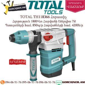TOTAL TH118366 Հորատիչ