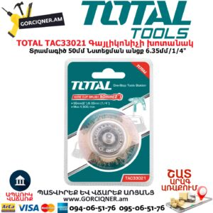 TOTAL TAC33021 Գայլիկոնիչի խոտանակ