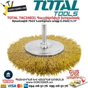 TOTAL TAC34031 Գայլիկոնիչի խոզանակ