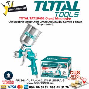 TOTAL TAT10401 Օդով ներկացիր