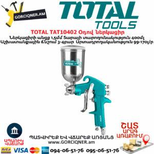 TOTAL TAT10402 Օդով ներկացիր