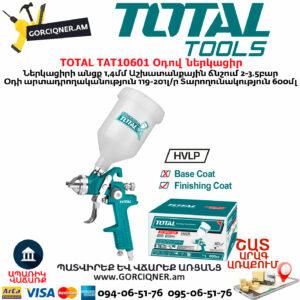 TOTAL TAT10601 Օդով ներկացիր