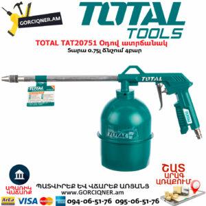 TOTAL TAT20751 Օդով ատրճանակ